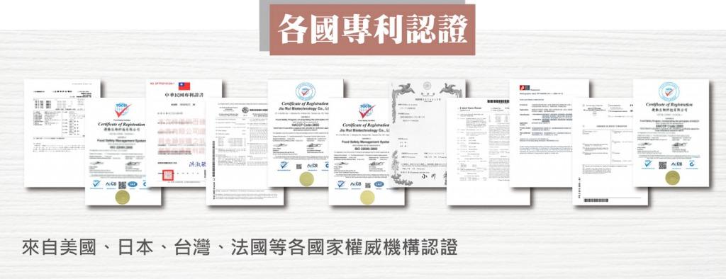 各國專利認證