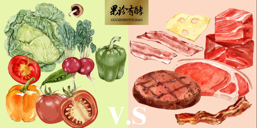 蔬果V.S肉類