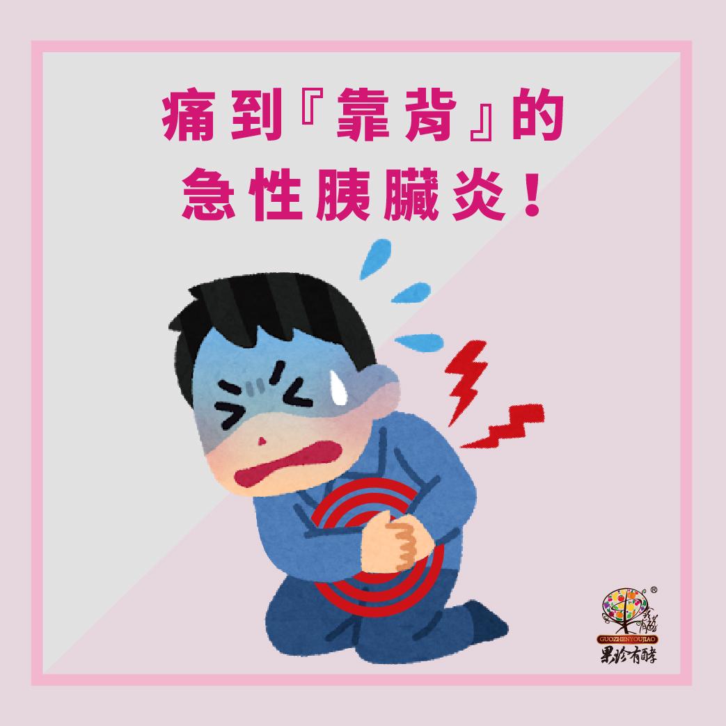 急性胰臟炎