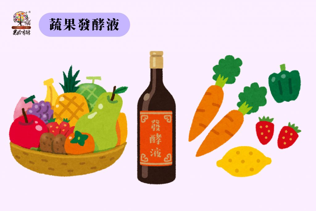 蔬果發酵液