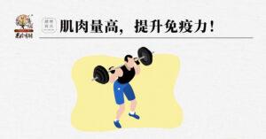 肌肉量高,提升免疫力!