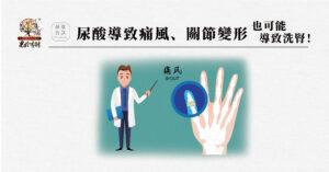 尿酸導致痛風、關節變形,也可譨導致洗腎