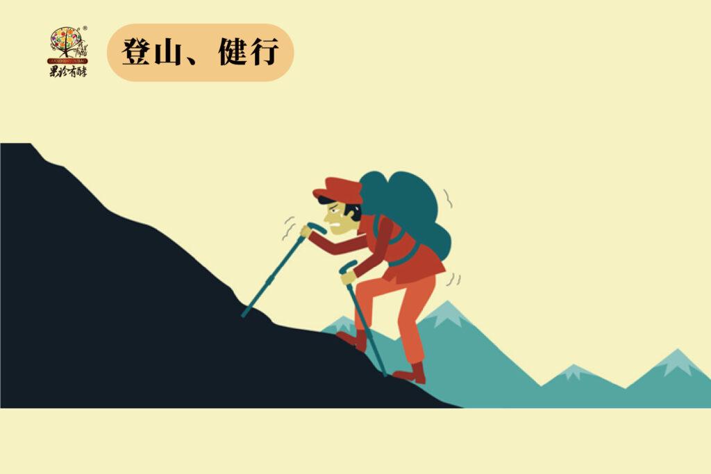 登山、健行