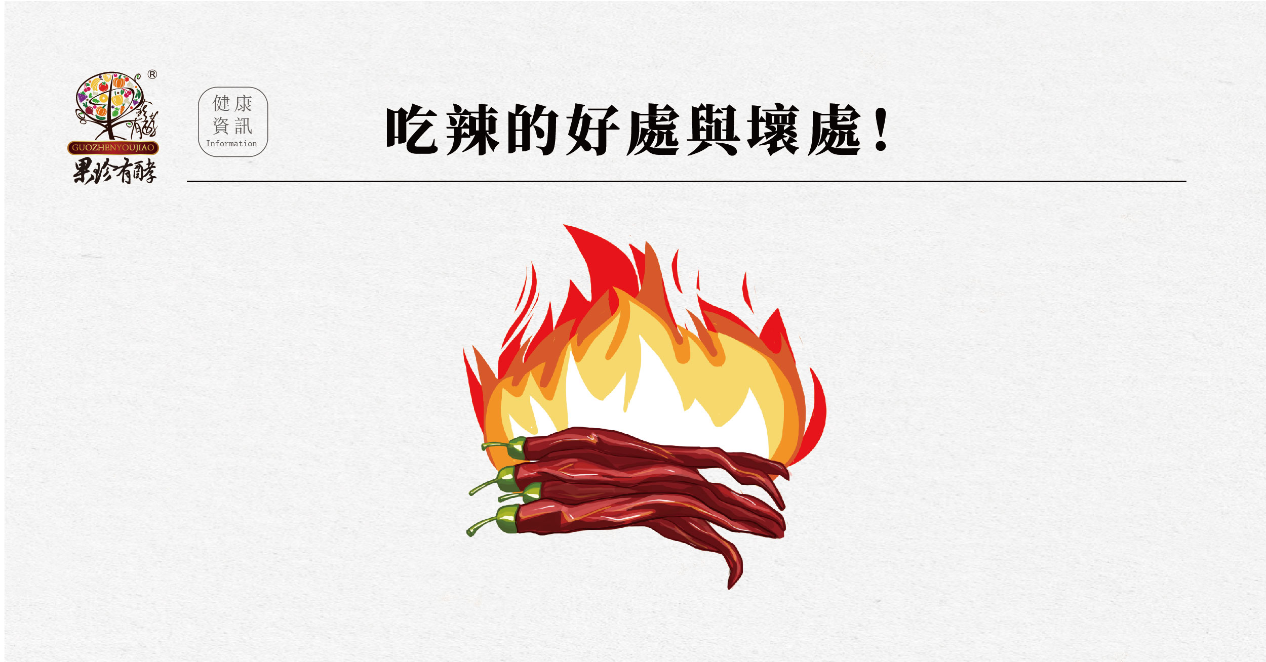 吃辣的好處與壞處!