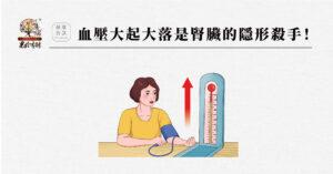 血壓高低傷腎臟