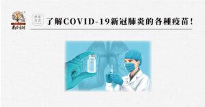COVID-19新冠肺炎疫苗