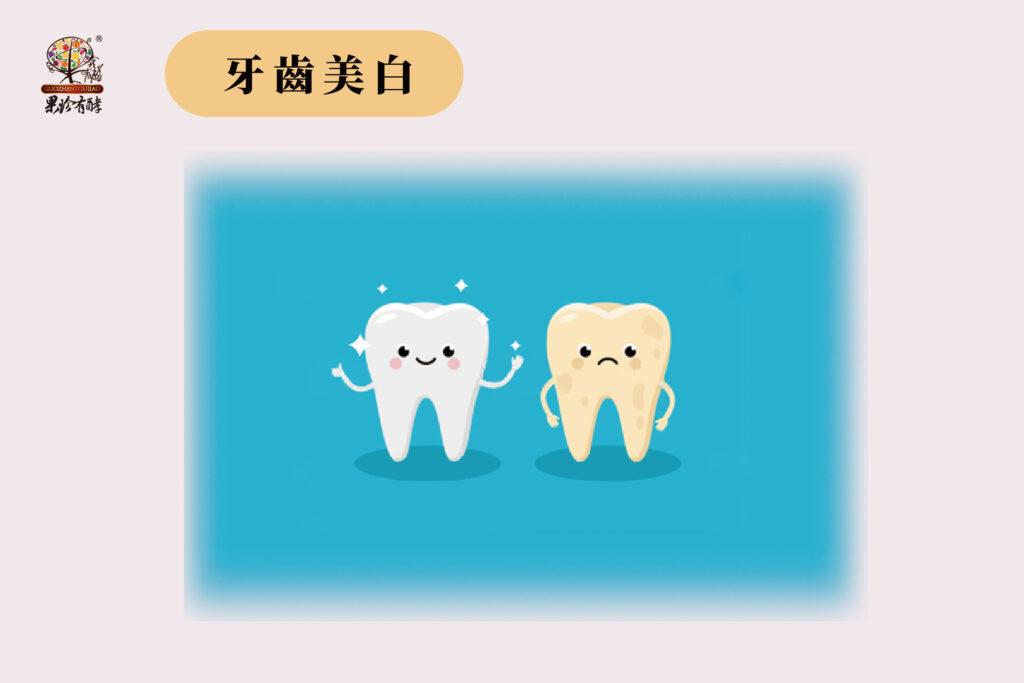 牙齒 美白