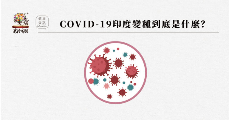 the new COVID-19 variants