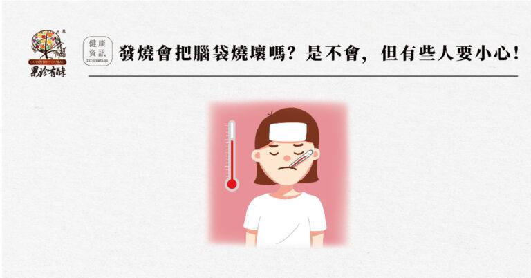 發燒會把腦袋燒壞嗎