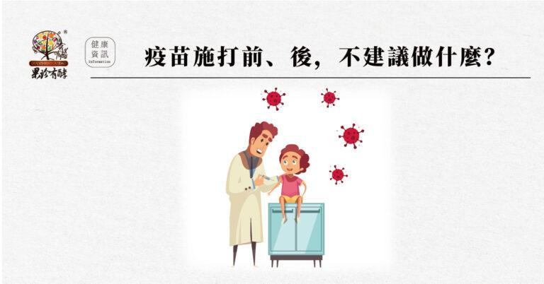 施打疫苗情後 不建議做甚麼