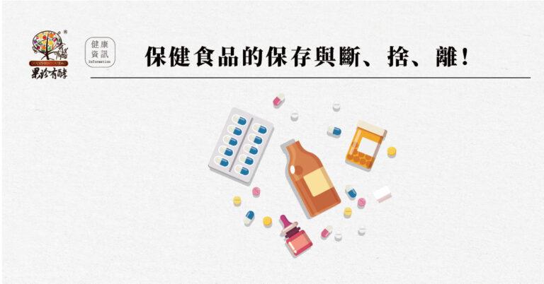 保健食品 儲存 保存 有效期限