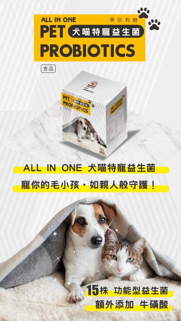 犬喵益生菌_1