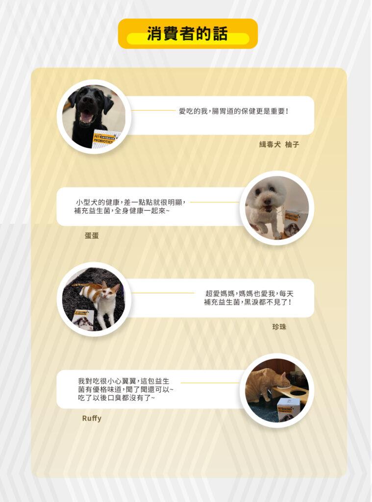 犬喵益生菌_7