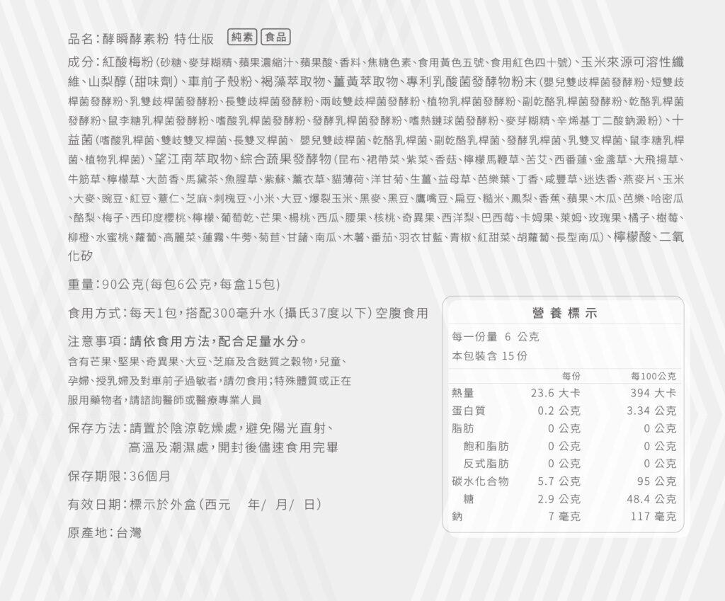 酵瞬酵素粉_10