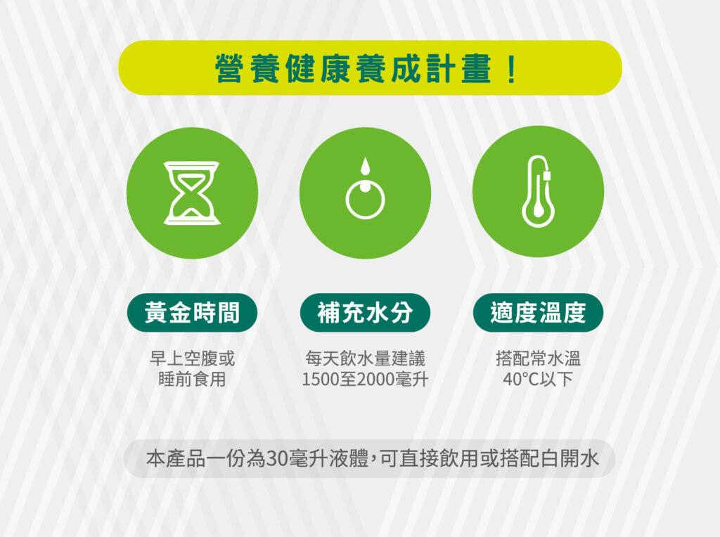 綜合蔬果發酵液_6