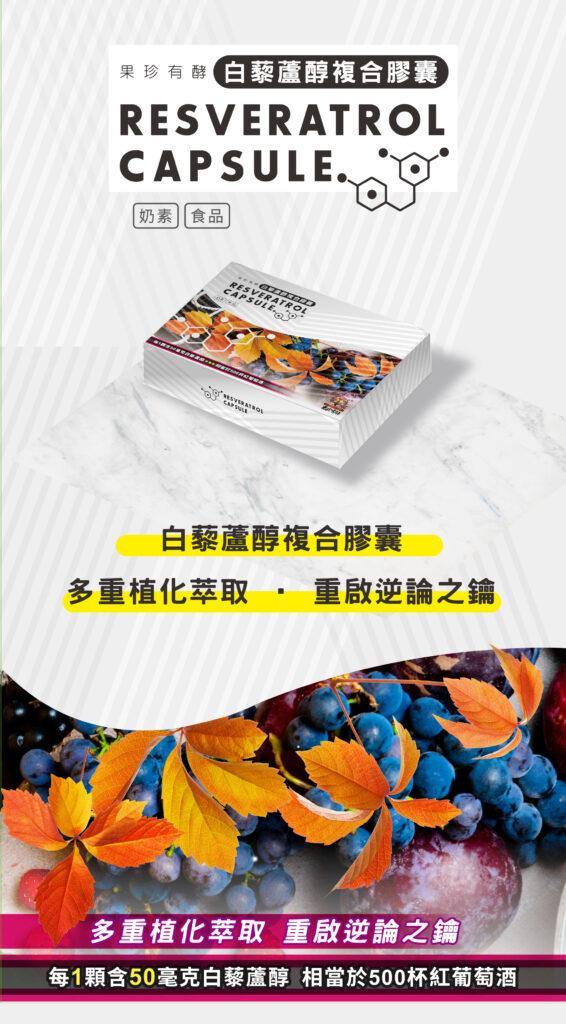 白藜蘆醇複合膠囊_1
