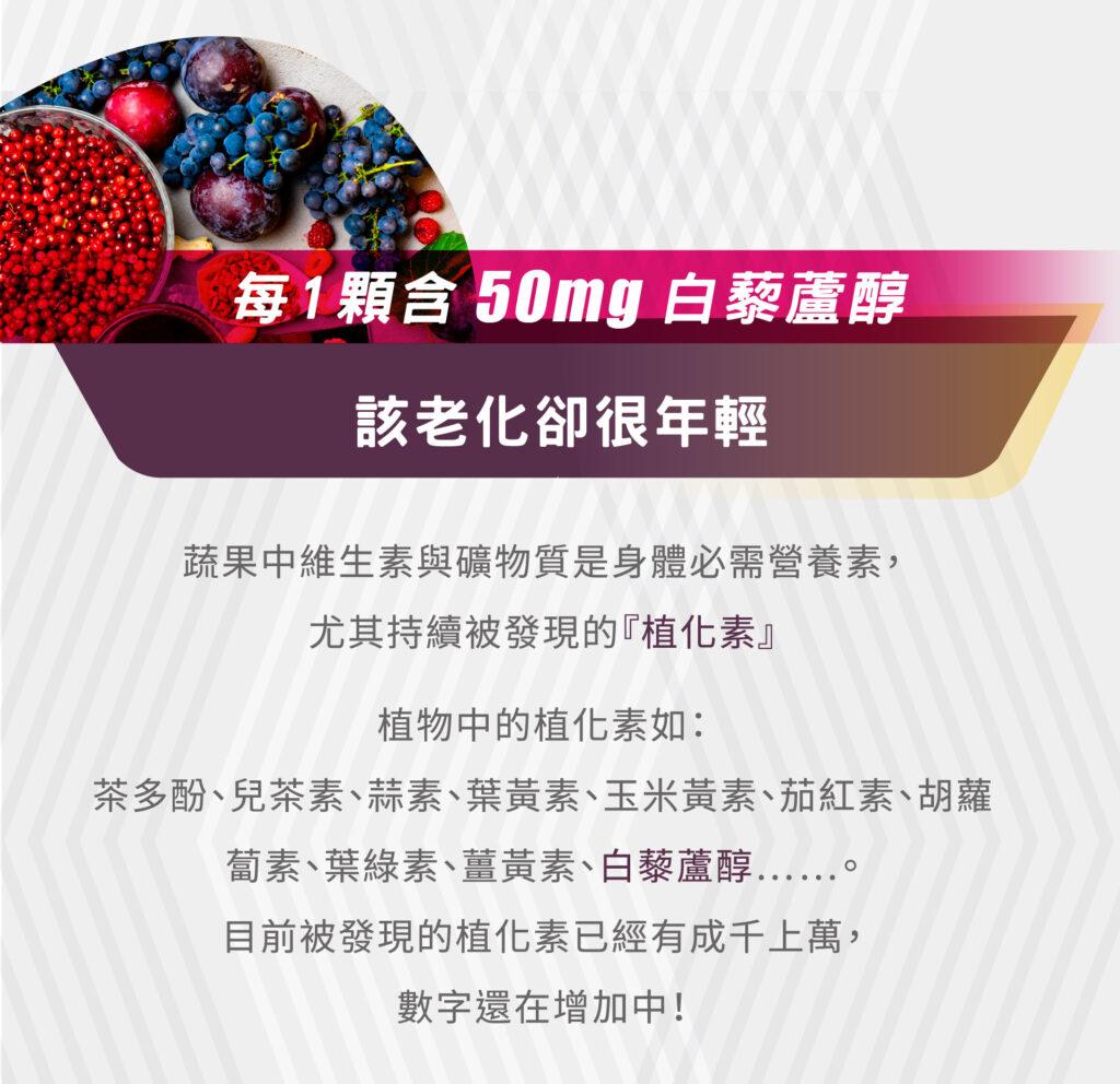 白藜蘆醇複合膠囊_3