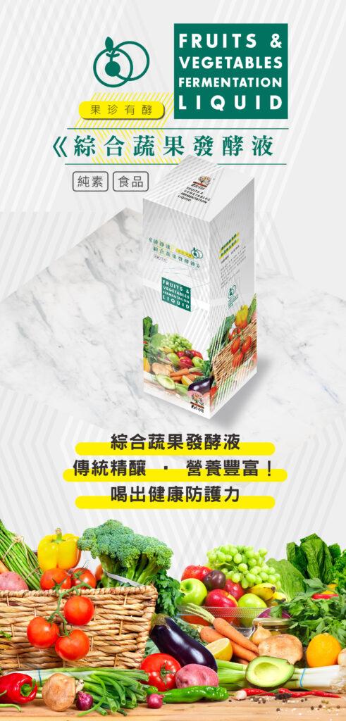 綜合蔬果發酵液_1